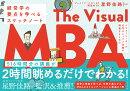 イラストレーターが名門カレッジ2年間の講義をまとめた The Visual MBA