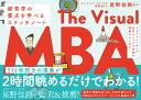 イラストレーターが名門カレッジ2年間の講義をまとめた The Visual MBA 経営学の要点を学べるスケッチノート [ ジェイ…