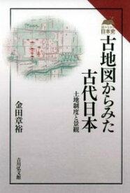 古地図からみた古代日本 土地制度と景観 (読みなおす日本史) [ 金田 章裕 ]