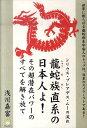龍蛇族直系の日本人よ! シリウス・プレアデス・ムーの流れ (超☆わくわく) [ 浅川嘉富 ]