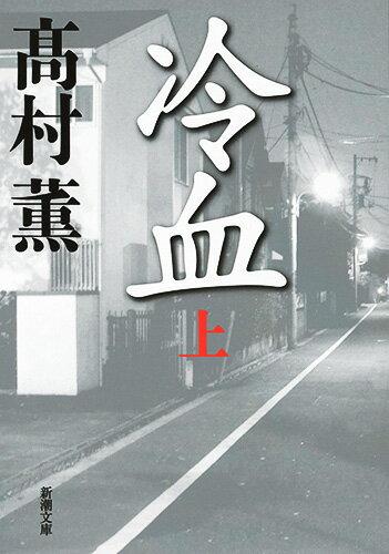 冷血(上) (新潮文庫) [ 高村 薫 ]