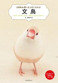 文鳥 育て方、食べ物、接し方、病気のことがすぐわかる! (小動物☆飼い方上手になれる!) [ 伊藤 美代子 ]