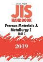 JISハンドブック 英訳版 鉄鋼1/Ferrous Materials & Metallurgy1(2019) [ 日本規格協会 ]