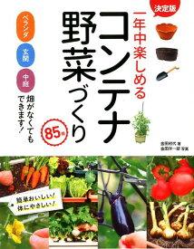 一年中楽しめるコンテナ野菜づくり85種 [決定版]ベランダ・玄関・中庭・畑がなくてもできま [ 金田初代 ]