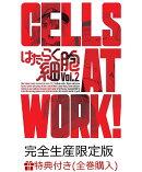 【全巻購入特典対象】はたらく細胞 2(完全生産限定版)