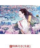 【先着特典】MISIA平成武道館 LIFE IS GOING ON AND ON(オリジナルうちわ付き)