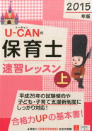 U-CANの保育士速習レッスン(2015年版 上)