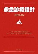 救急診療指針改訂第4版