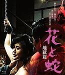 花と蛇 地獄篇【Blu-ray】