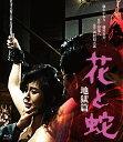 花と蛇 地獄篇【Blu-ray】 [ 麻生かおり ]