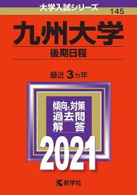 九州大学(後期日程) 2021年版;No.145 (大学入試シリーズ) [ 教学社編集部 ]