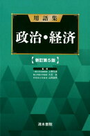 【謝恩価格本】用語集 政治・経済  新訂第5版