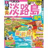 るるぶ淡路島('21) (るるぶ情報版)