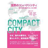 世界のコンパクトシティ