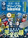 最新×厳選フリーソフト取扱説明書 絶対使える!最強ソフトを大量収録! (100%ムックシリーズ)