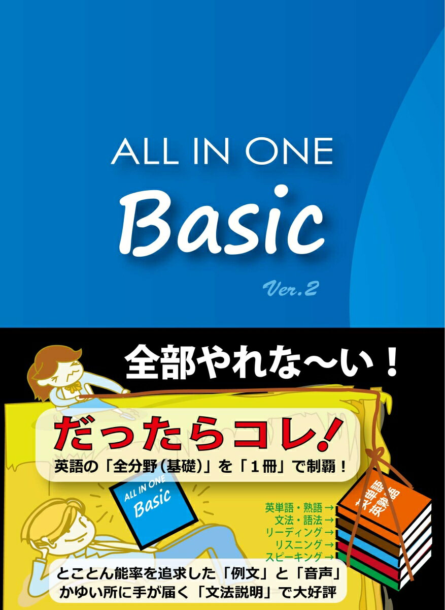 ALL IN ONE Basic Ver.2 [ 高山英士 ]