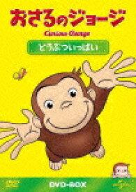 おさるのジョージ DVD-BOX どうぶついっぱい [ (キッズ) ]