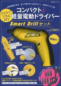 ひとりでできるDIY コンパクト&軽量電動ドライバー Smart Drillセット [ 主婦の友インフォス ]