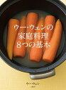 ウー・ウェンの家庭料理 8つの基本 [ ウー・ウェン ]