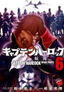 キャプテンハーロック〜次元航海〜(6)