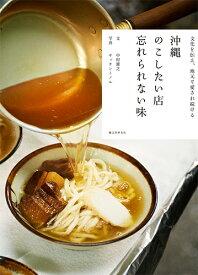 沖縄 のこしたい店 忘れられない味 文化を伝え、地元で愛され続ける [ 中村 雅之 ]