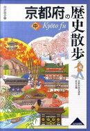 京都府の歴史散歩(中)