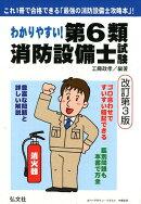 わかりやすい!第6類消防設備士試験改訂第3版