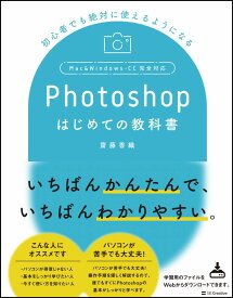 Photoshopはじめての教科書 [ 宮嵜 幸志 ]