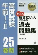 OD>高度試験午前1・2過去問題集(25年度春期)ワイド版 OD版