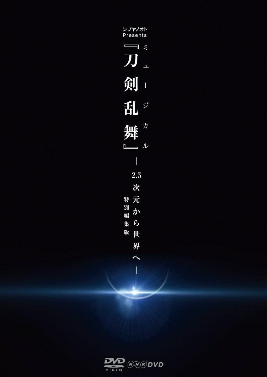 シブヤノオト Presents ミュージカル『刀剣乱舞』 -2.5次元から世界へー <特別編集版> [ ミュージカル『刀剣乱舞』 ]