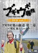 ブギウギ専務DVD vol.7「ブギウギ奥の細道 第二幕 〜奥尻 旅立ちの章〜」
