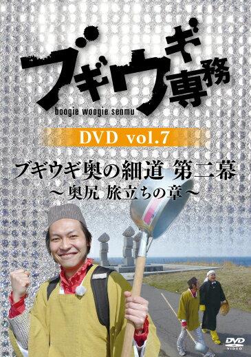 ブギウギ専務DVD vol.7「ブギウギ奥の細道 第二幕 〜奥尻 旅立ちの章〜」 [ 上杉周大 ]