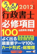 うかる!行政書士必修項目100(2012年度版)
