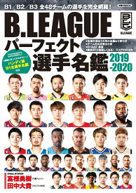B.LEAGUE パーフェクト選手名鑑2019-2020
