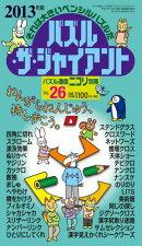 パズル・ザ・ジャイアント(vol.26)