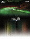 NHK VIDEO::NHKスペシャル 宇宙の渚 ブルーレイBOX【Blu-ray】