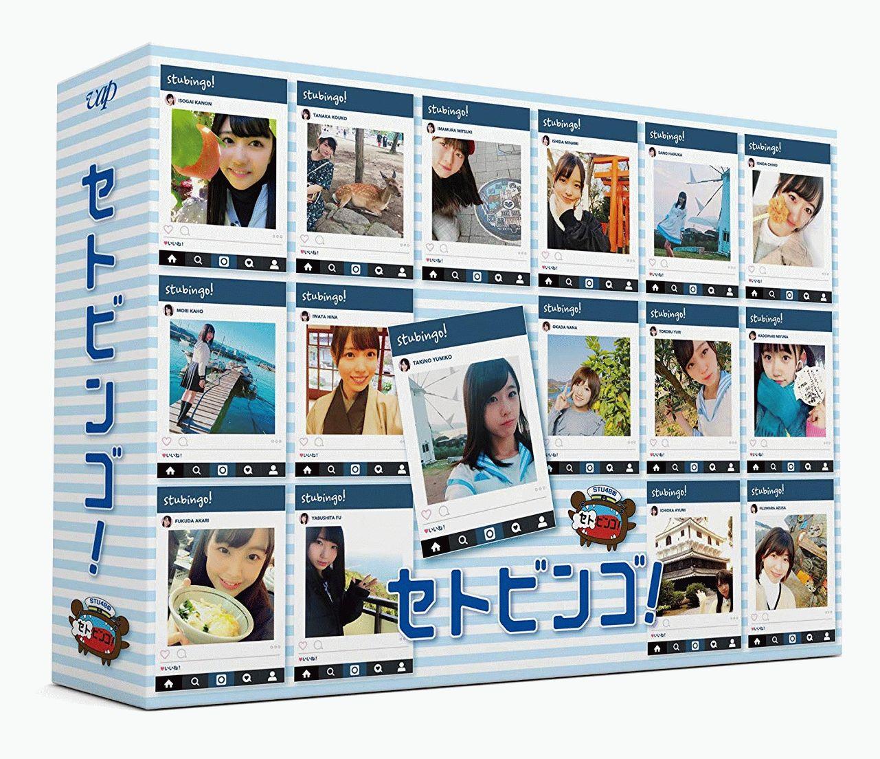STU48のセトビンゴ! DVD-BOX(初回生産限定) [ STU48 ]