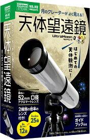 天体望遠鏡ウルトラムーン (科学と学習PRESENTS) [ 渡部潤一 ]