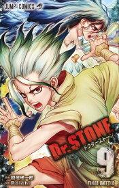 Dr.STONE 9 (ジャンプコミックス) [ Boichi ]