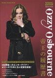 オジー・オズボーン帝国の履歴書 (SHINKO MUSIC MOOK YOUNG GUITAR)