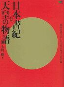 日本書紀と天皇の物語