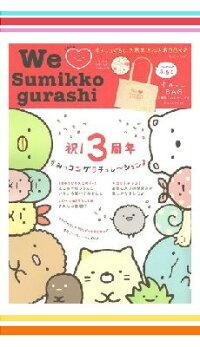 すみっコぐらし ブランドムック+家計簿+カレンダー3点+レースブレスレット/すみっこ (生活シリーズ)