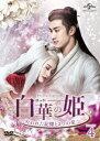 白華の姫~失われた記憶と3つの愛~ DVD-SET4 [ チャン・シュエイン[張雪迎] ]