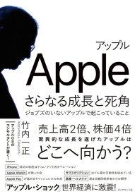 アップルさらなる成長と死角 ジョブズのいないアップルで起こっていること [ 竹内 一正 ]