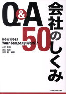 Q&A会社のしくみ50