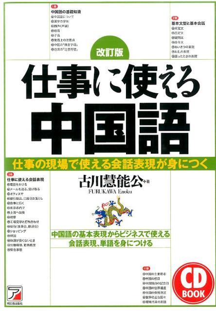 仕事に使える中国語改訂版 仕事の現場で使える会話表現が身につく (Asuka business & language book) [ 古川慧能公 ]
