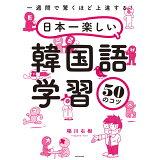 日本一楽しい韓国語学習50のコツ