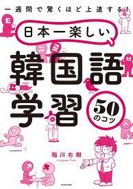 一週間で驚くほど上達する! 日本一楽しい韓国語学習50のコツ [ 稲川 右樹 ]