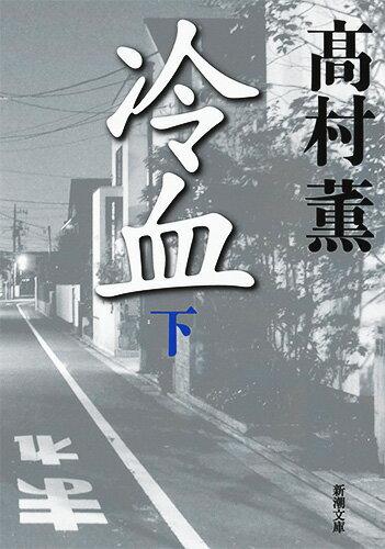 冷血(下) (新潮文庫) [ 高村 薫 ]