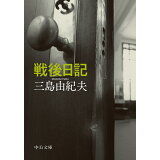 戦後日記 (中公文庫)